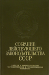 """The Laws Lawmaking at USSR"""
