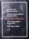 """The Romanov Dynasty in the Fine Arts"""